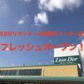 リオンドール須賀川インター店に行ってきた