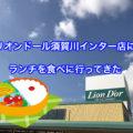 リオンドール須賀川インター店にランチを食べに行ってきた