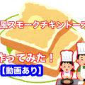 ピザ風スモークチキントースト作ってみた【動画あり】