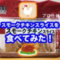 スモークチキンスライス食べてみた!