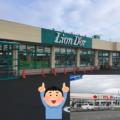 ライフポートわしお矢吹店が2月23日(金)リオンドール矢吹東店にリニューアルオープン!