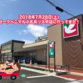 ヨークベニマル小名浜リスポ店に行ってきた!