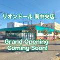 リオンドール が福島市南中央に新規出店!