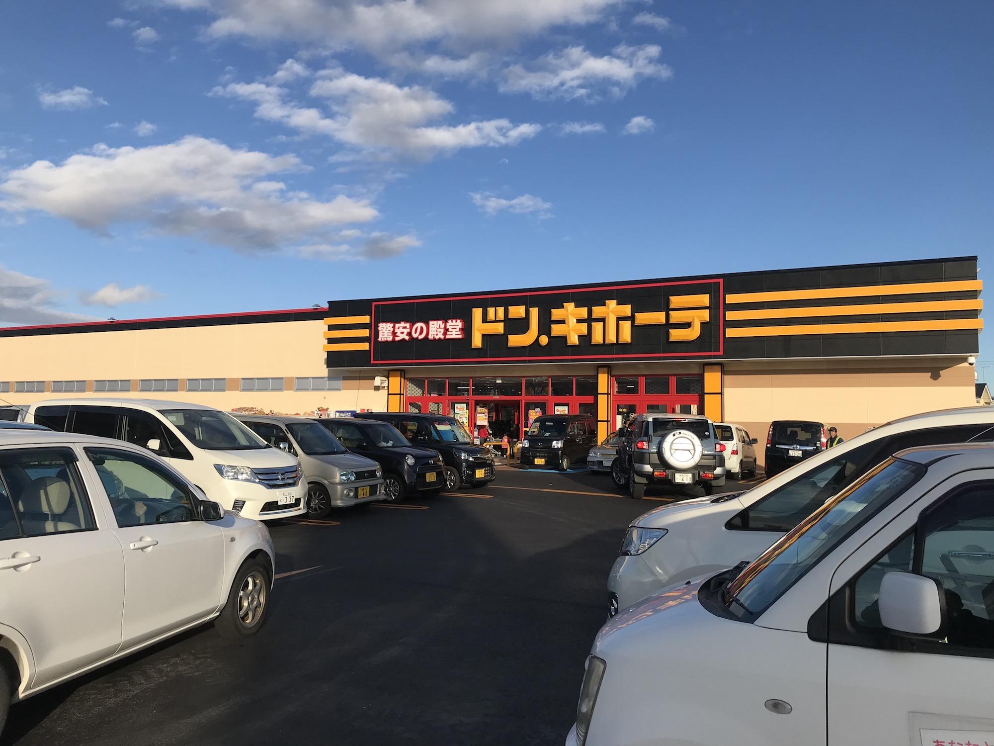 福島 市 ドンキホーテ