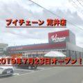 ブイチェーン の新スタイル店舗「ブイチェーン 荒井店」が2019年7月23日(火)オープン!!