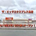 ザ・ビッグエクスプレス島店が2019年7月19日(金)オープン!