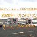 「MEGAドン・キホーテUNY会津若松店」が2020年11月24日(火)午前10時にリニューアルオープンするよ!