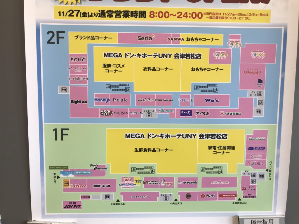 MEGAドン・キホーテUNY会津若松店店内見取り図
