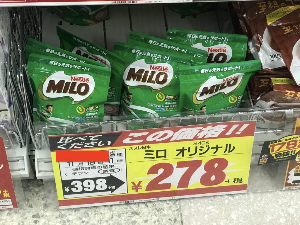 驚安価格のネスレミロ