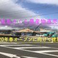 JA福島さくらが郡山市西部に農産物大型直売所「あぐりあ」を建設中!