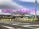 JA福島さくら農産物直売所
