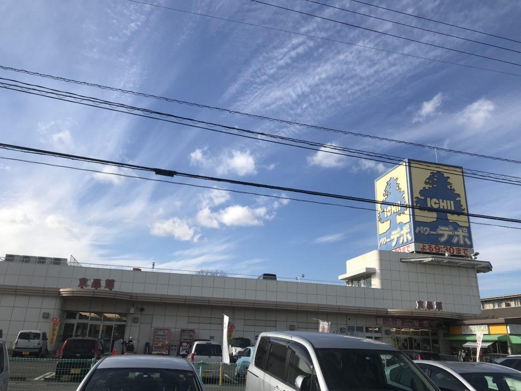 いちいパワーデポ方木田食品館