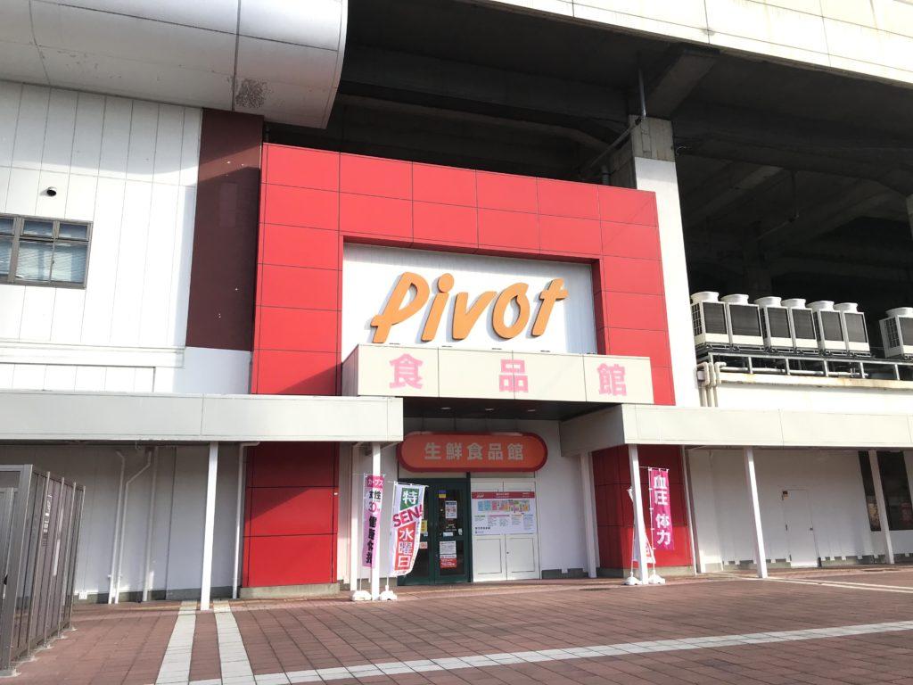 福島駅西口ピボット食品館