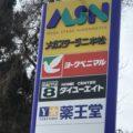 メガステージ二本松の一部店舗がオープンしました!