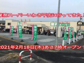 業務スーパーいわき平店