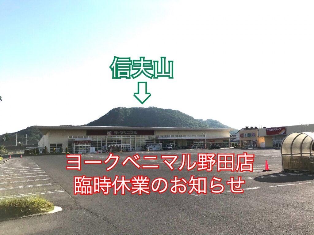ヨークベニマル野田店