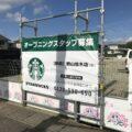 スターバックスコーヒーが郡山市内に新店舗建設中!