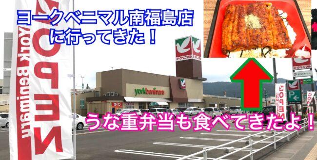 ヨークベニマル南福島店リニューアルオープン