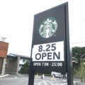 スターバックスコーヒー郡山並木店が8月25日オープン!