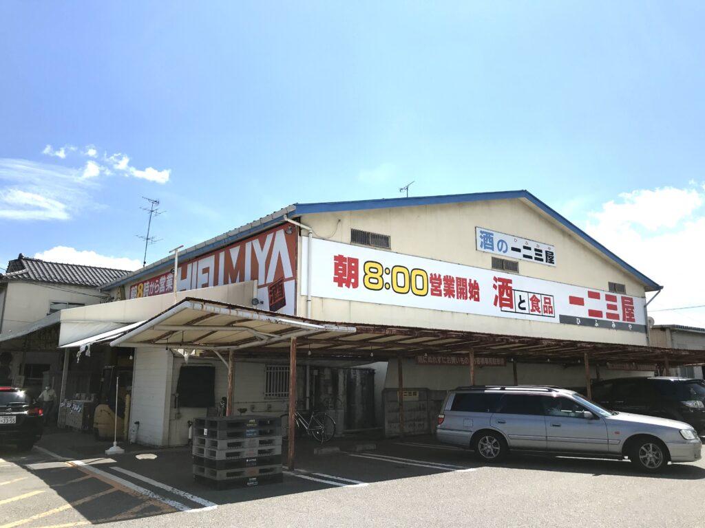 一二三屋郡山図景店