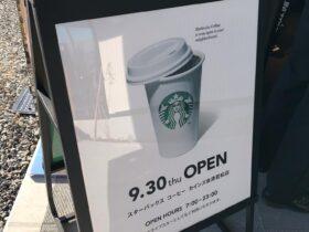 スターバックスコーヒーカインズ会津若松店